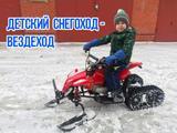 Детский снегоход- вездеход - снегокат - квадроцикл